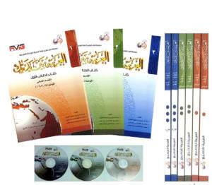 Pelajaran Bahasa Arab Buku Pelajaran Bahasa Arab Al Arobiyatu Baina Yadaik 1575 1604 1593 1585 1576 1610 1577 1576 1610 1606 1610 1583 1610 1603 Toko Buku Islam Online Indonesia Terpercaya Grosir Dan Eceran